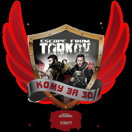 1000_logo_30clan_tarkov (1).png