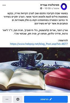 זום פסיכולוגיה עברית