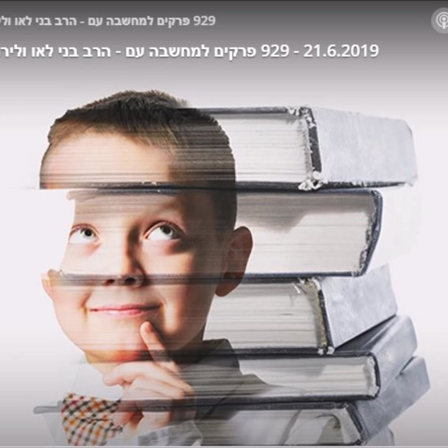 השיר ״בואי״ מקריאה בלהה בן אליהו