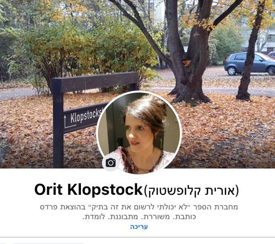 פייסבוק אורית קלופשטוק
