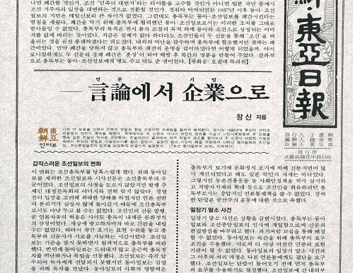 『조선·동아일보의탄생-언론에서기업으로』리뷰/한종민