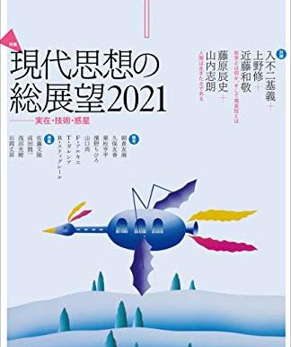 2021년 사상의 고원 / 박성관