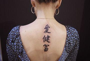 Чтобы не насмешить китайца: тату иероглифы и их значения