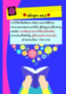 postter บริษัทเอ็น-เอ็ด (อบรมครู) T 19-0
