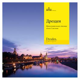 Дрезден – брошюра (2015)