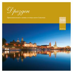 Дрезден – брошюра (2012)