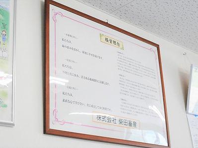 柴田畜産アピールポイント②.jpg