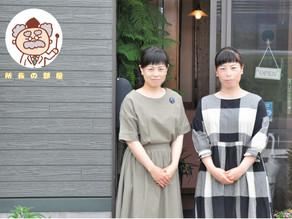 所長の部屋『ゲスト:佐々木絵美子さん 遠山ルミ子さん』(第1話)