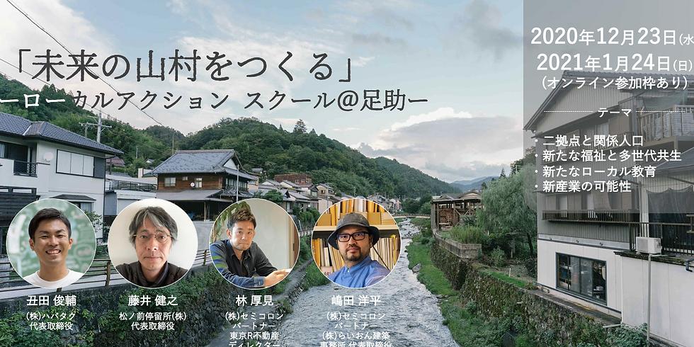 「未来の山村をつくる」〜ローカルアクションスクール@足助〜