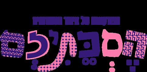 לוגו הסכתיזם.png