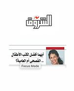El Shorouk-daily logo.png
