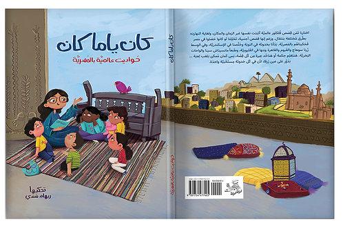 Kan Yama Kan: International Folktales in Egyptian Arabic