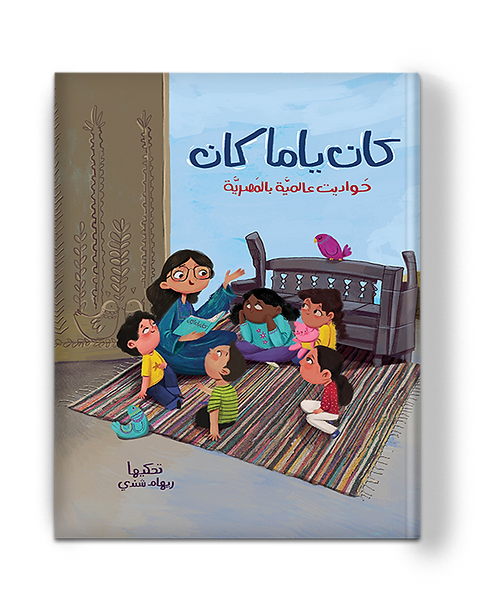 Kan Yama Kan: International Folktales in Egyptian Arabic