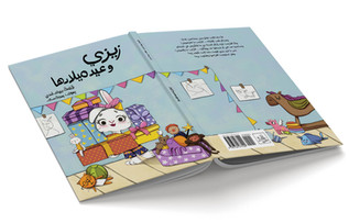 Wix-BookCovers3.jpg