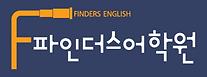 finders_blueback_homepage.png