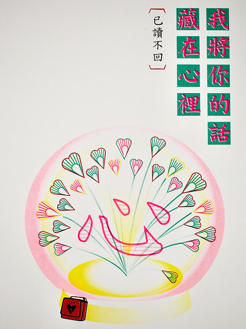 In My Heart - Riso Print by Lau Chi Chung