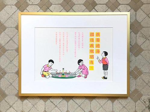 Star Ferry Art Print by Lau Chi Chung