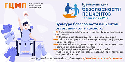 День безопасности пациентов 17 сентября.