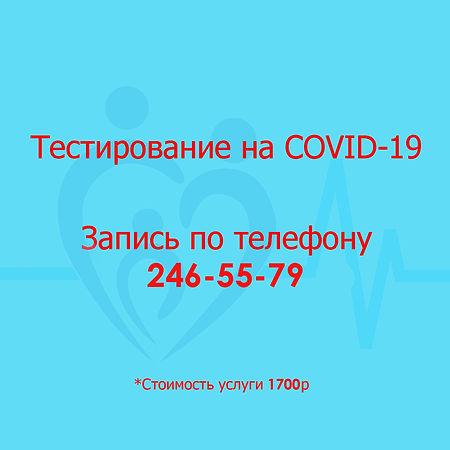 ковид телефон и объявление с ценой КВАДР