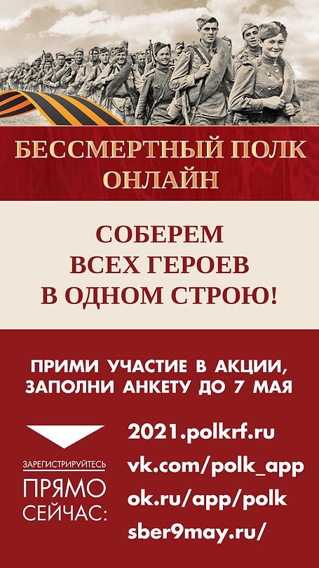 04.20_Баннер_Бессмертный_полк_вертикальн