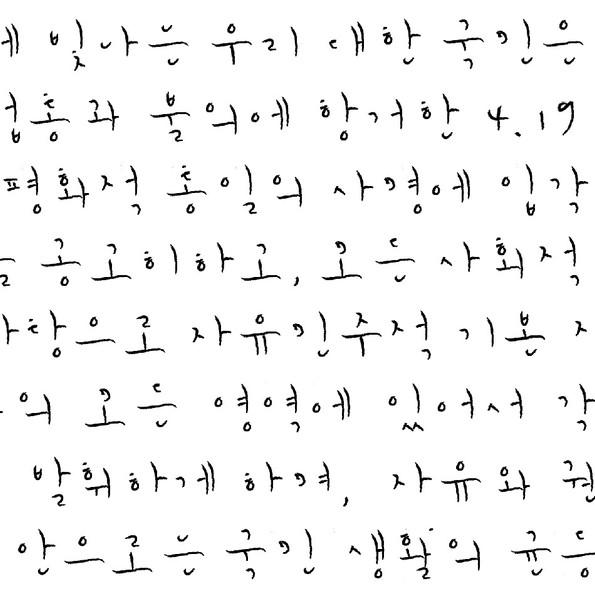 헌법전문_edited.jpg