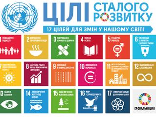 День цілей сталого розвитку вКиївській області