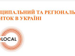 Громадська організація «ГОУЛОКАЛ» (Україна) та неприбуткова організація «Словацький центр комунікаці