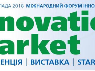 Міжнародний форум Innovation Market - презентації майбутнього