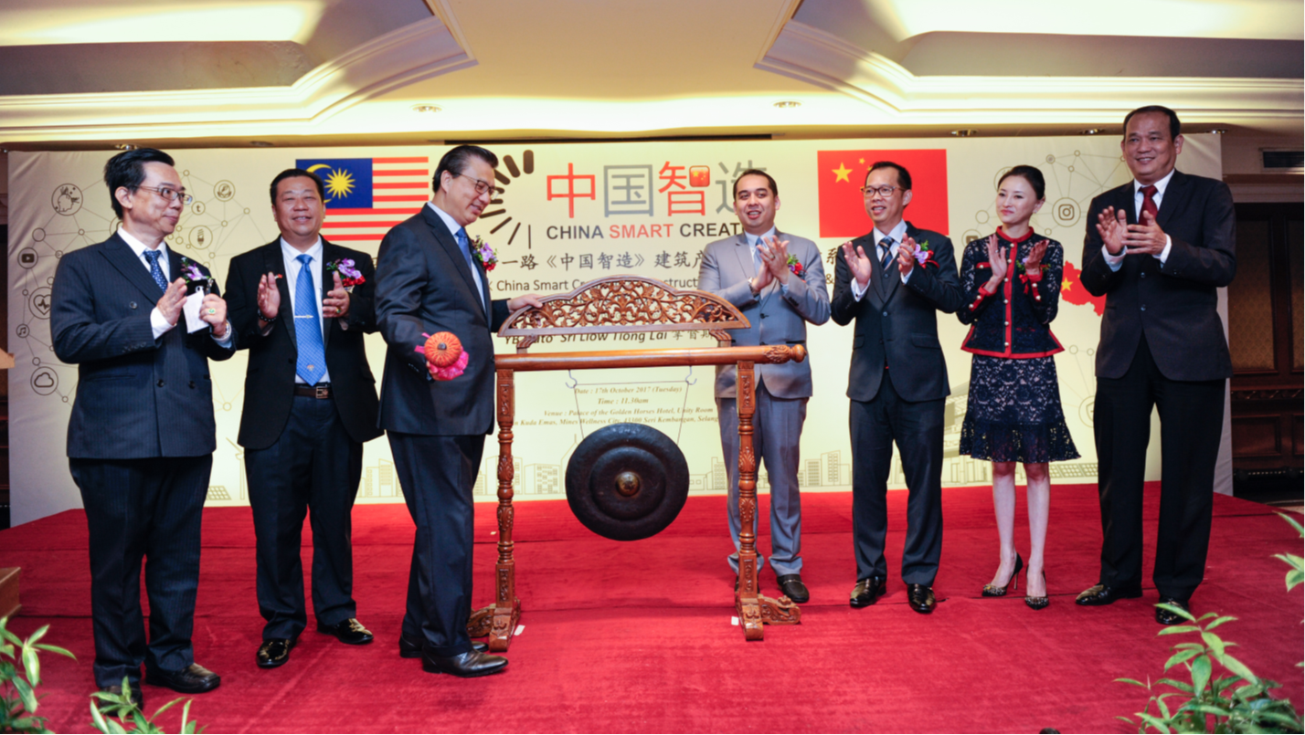 在吉隆坡正式推介了一带一路《中国智造》建筑产业系列活动的第一站