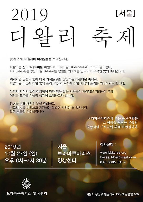 diwali_seoul_2019.jpg