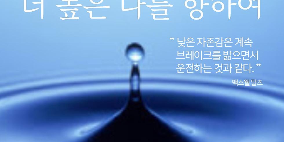 """서울   BK 청년 자존감 회복 워크숍 """"더 높은 나를 향하여"""""""