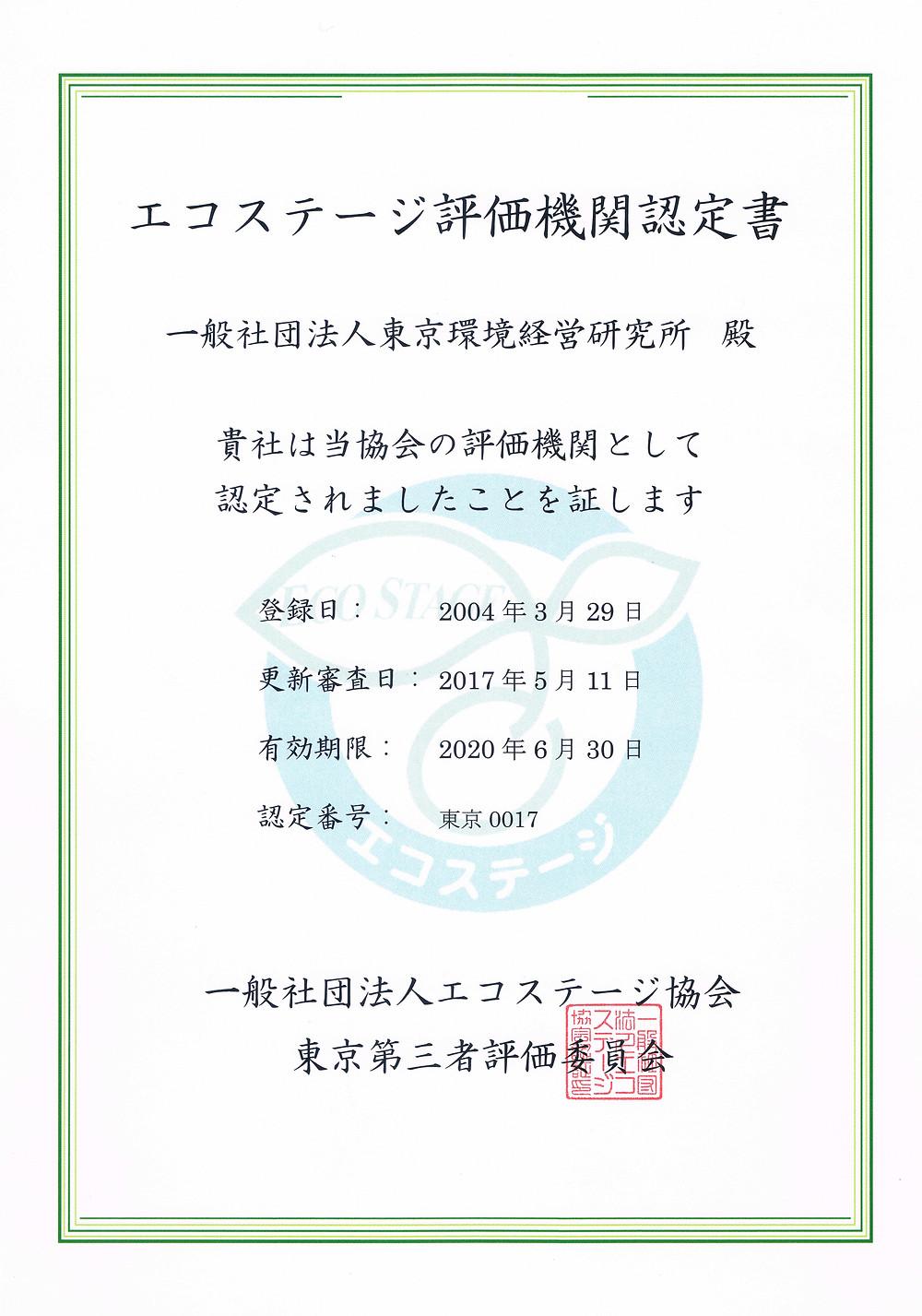 エコステージ評価機関認定書