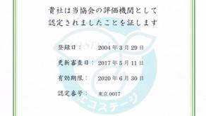 東京環境経営研究所がエコステージ評価機関に認定されました