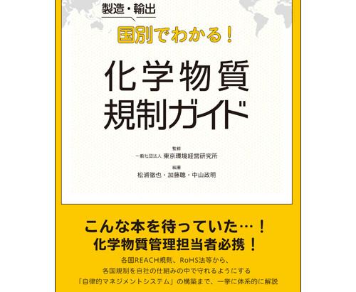 出版のお知らせ~製造・輸出国別でわかる!化学物質規制ガイド~