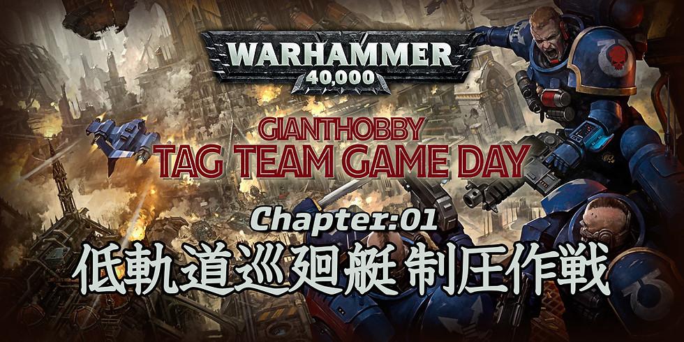 40k タッグチーム・ゲームデイ Chapter:01 低軌道巡廻艇制圧作戦