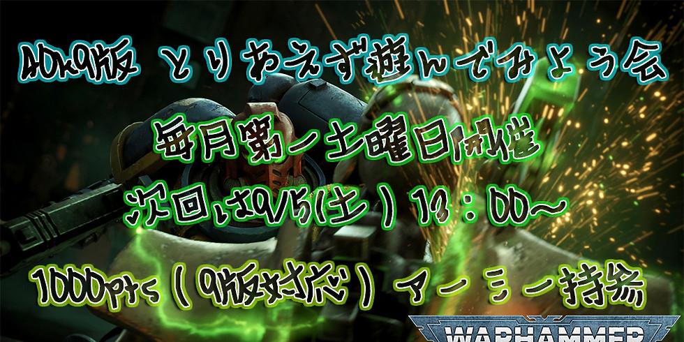 40k9版 とりあえず遊んでみよう会(9月)