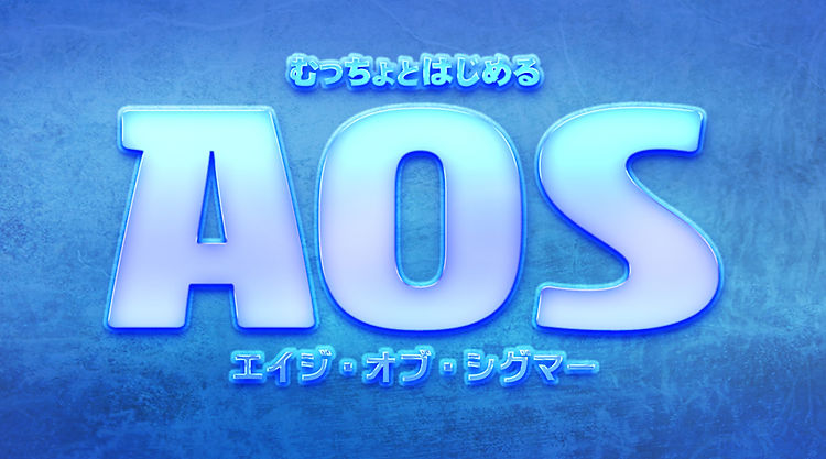 むっちょとはじめるAOS01.jpg