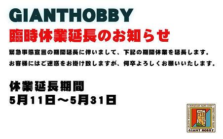 2020年0511臨時休業延長のお知らせ店舗掲載用.jpg
