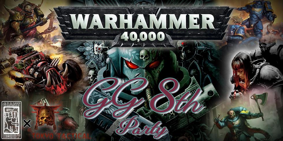 ウォーハンマー40k GG8thパーティ