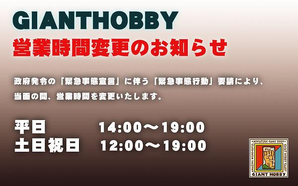 緊急事態宣言での営業時間変更.jpg