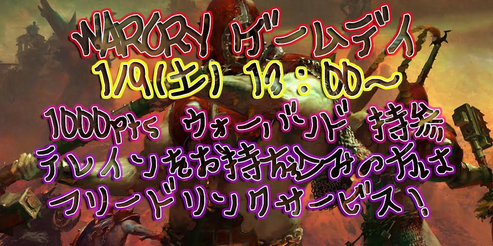 WARCRY ゲームデイ