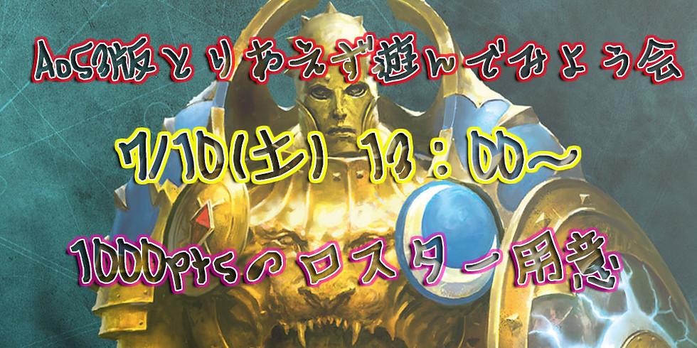 AoS3版とりあえず遊んでみよう会(7/10)