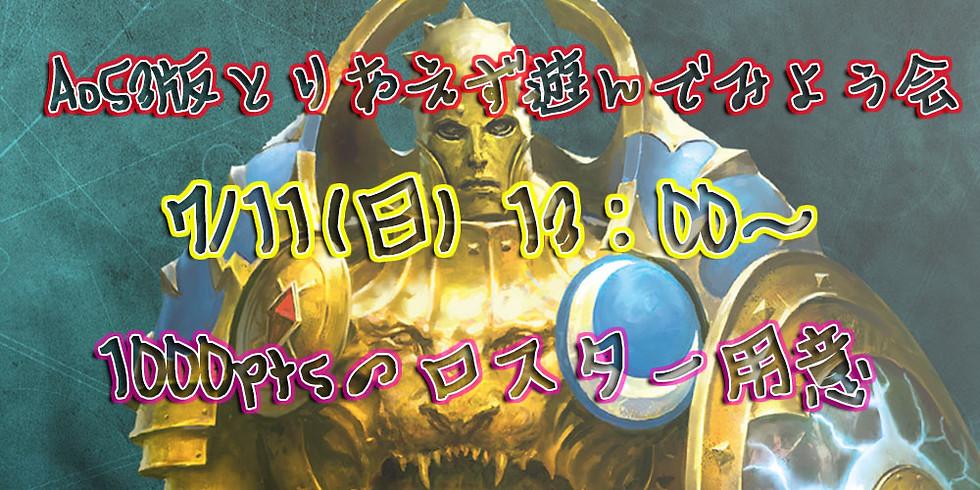 AoS3版とりあえず遊んでみよう会(7/11)