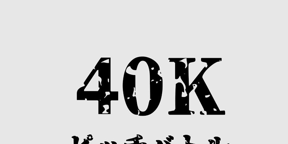 WH40Kピッチバトル6'×4'