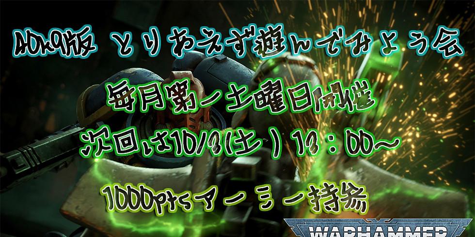 40k9版 とりあえず遊んでみよう会(10月)