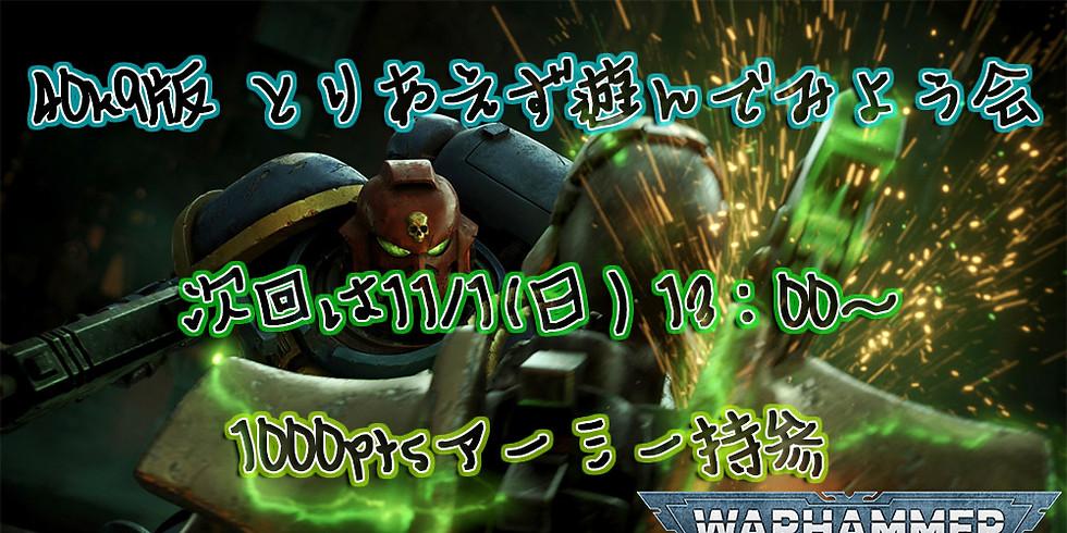 40k9版 とりあえず遊んでみよう会(11月)