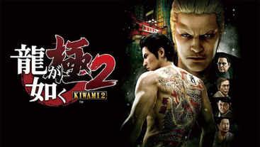 yakuza-kiwami-2-review.jpg