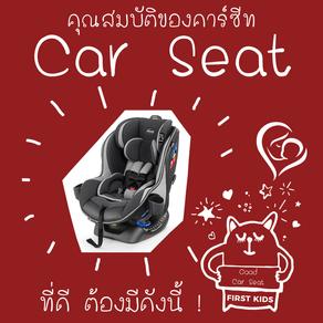 Car Seat ที่ดี ต้องมีคุณสมบัติอะไรบ้าง ?!