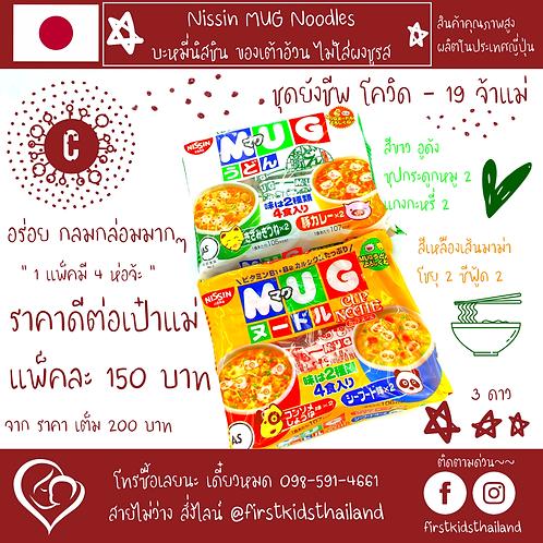 Nissin MUG Noodle / มาม่านิชชิน MUG