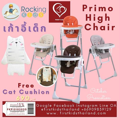 Rocking Kids Primo High Chair เก้าอี้เด็ก
